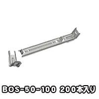 住宅基礎型枠用 折れるセパレーター(50mm用) 品番 BOS50-100 折れるセパレーター100mm 200本入り 東海建商