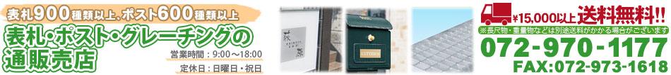 表札ポストグレーチングの通販売店:表札、ポスト、グレーチングなどをネット限定価格にて販売しています。