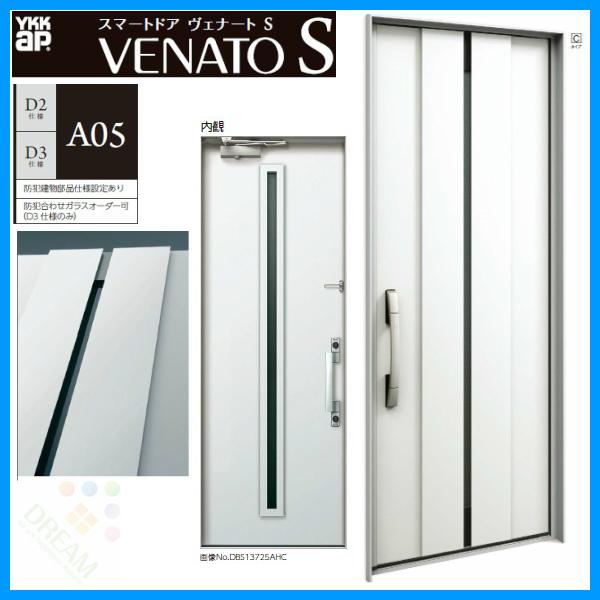 ヴェナート S(スマートコントロールキー)[B] 片開き D2仕様[ドア高23タイプ]:A05型[幅922mm×高さ2330mm] YKKAP 断熱玄関ドア