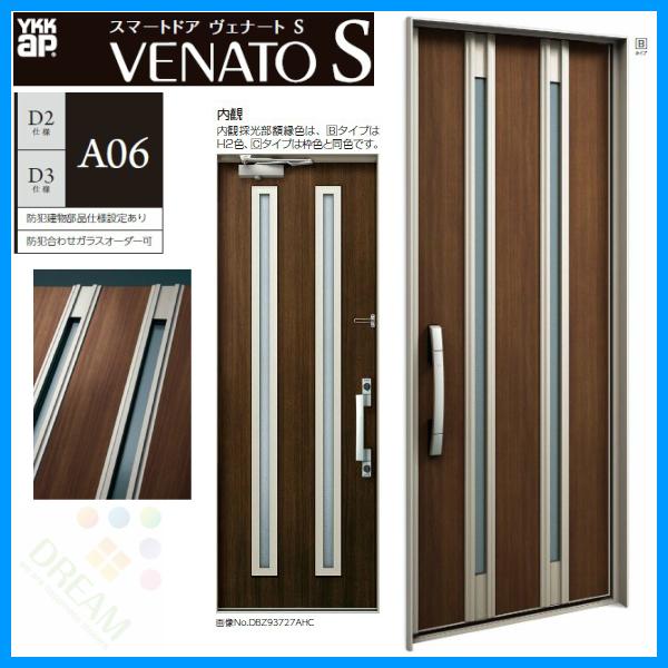 ヴェナート S(スマートコントロールキー)[B] 片開き D2仕様[ドア高23タイプ]:A06型[幅922mm×高さ2330mm] YKKAP 断熱玄関ドア