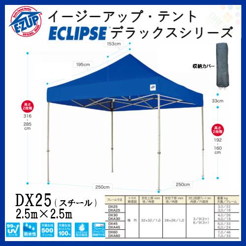 [7月はエントリーでポイント10倍]イベント タープ テント E-ZUP イージーアップ・テント ECLIPSE デラックスシリーズ 防水性・防災・スチールフレーム 2.5m×2.5m DX25-17 業務用・学校向け