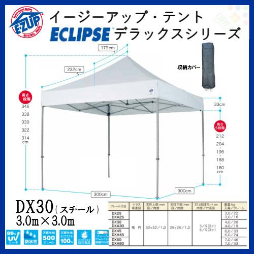 [7月はエントリーでポイント10倍]イベント タープ テント E-ZUP イージーアップ・テント ECLIPSE デラックスシリーズ 防水性・防災・スチールフレーム 3.0m×3.0m DX30-17 業務用・学校向け