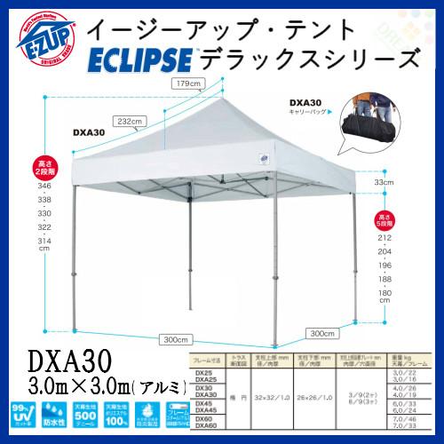 [7月はエントリーでポイント10倍]イベント タープ テント E-ZUP イージーアップ・テント ECLIPSE デラックスシリーズ 防水性・防災・アルミフレーム 3.0m×3.0m DXA30-17 業務用・学校向け