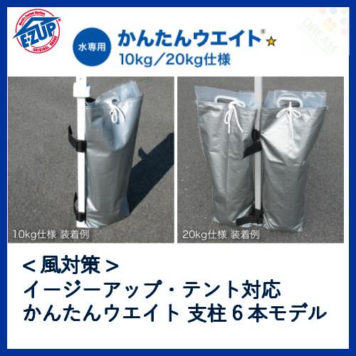 [7月はエントリーでポイント10倍][風対策]E-ZUP イージーアップ・テントSWIFT DREAM DELUXEシリーズ対応 かんたんウェイト 10kg/20kg仕様 支柱6本モデル
