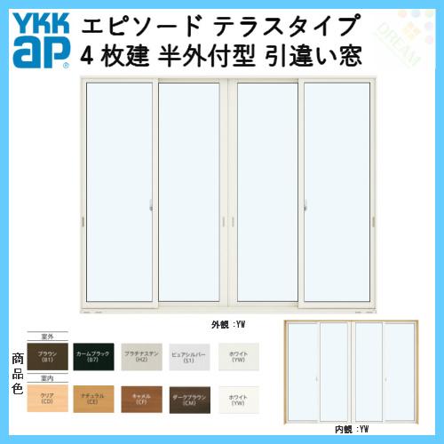 樹脂とアルミの複合サッシ4枚建半外付型テラスタイプ25618W2600×H1830引違い窓YKKapエピソード