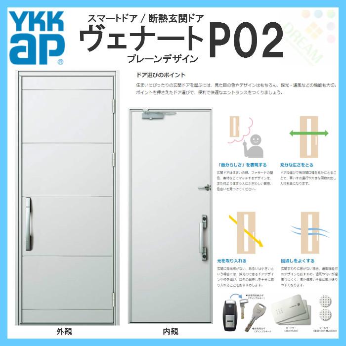 断熱玄関ドアYKKapヴェナートD2仕様P02片開き戸W922×H2330mm手動錠仕様Bタイプ