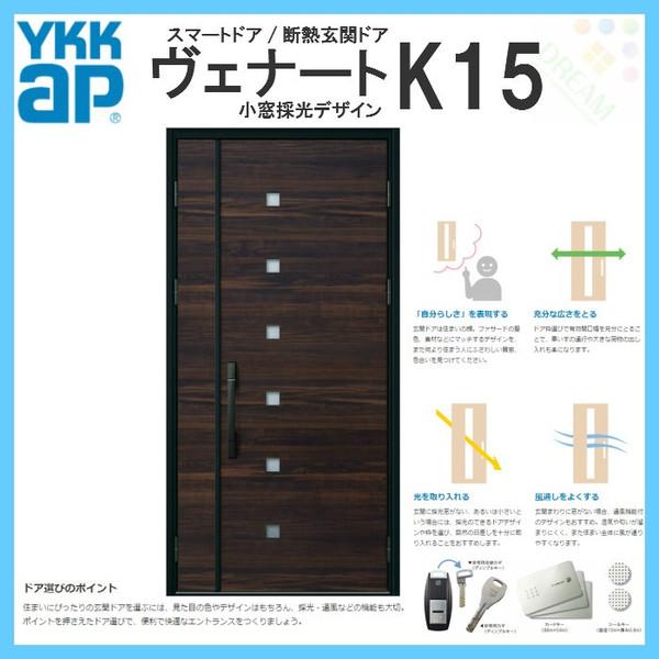 断熱玄関ドアYKKapヴェナートD3仕様K15親子ドア(入隅用)W1135×H2330mm手動錠仕様Cタイプ