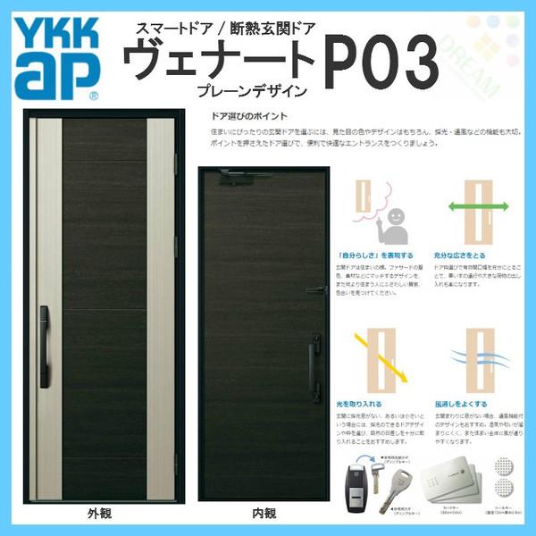 断熱玄関ドアYKKapヴェナートD4仕様P03片開き戸W922×H2330mm手動錠仕様Cタイプ