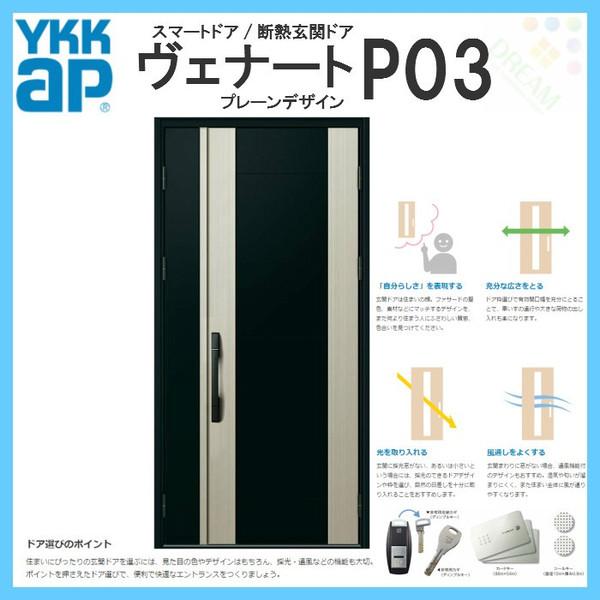断熱玄関ドアYKKapヴェナートD3仕様P03親子ドア(入隅用)W1135×H2330mm手動錠仕様Cタイプ