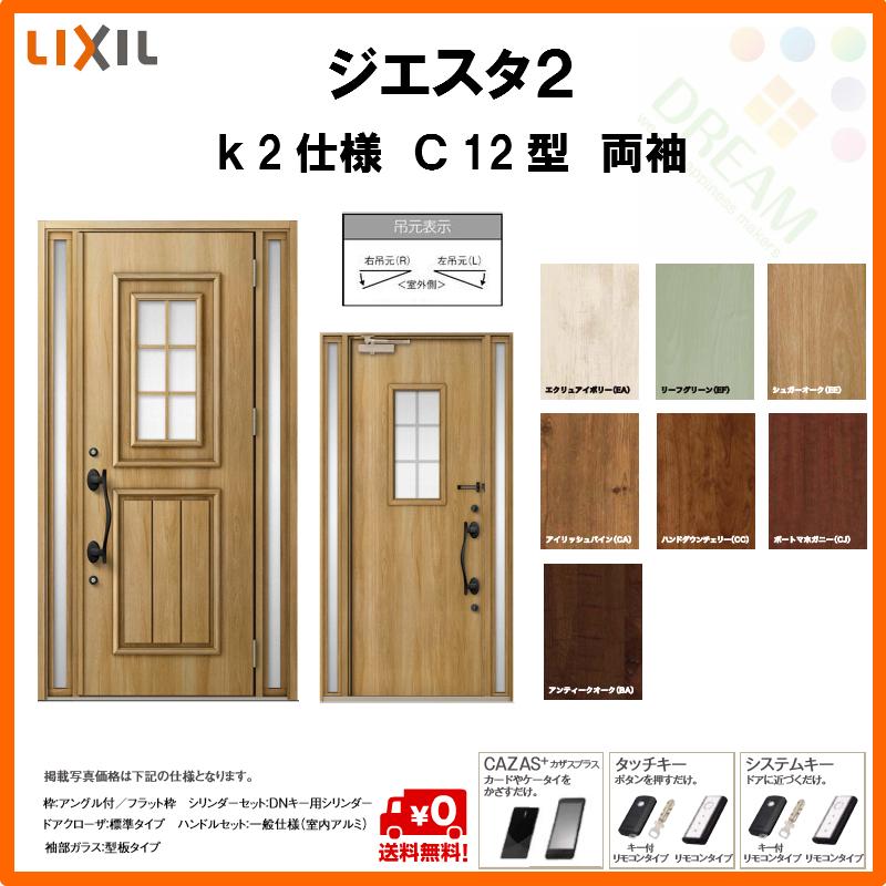 断熱玄関ドアLIXILジエスタ2CLASSIC(クラシック)C12型デザインk2仕様両袖ドアリクシルトステムTOSTEMアルミサッシ