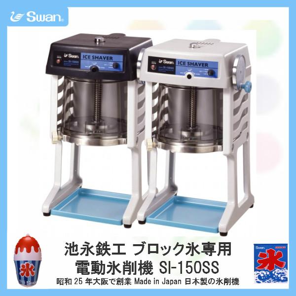 [7月はエントリーでポイント10倍]スワン氷削機(Swan)池永鉄工 ブロック氷専用電動氷削機 SI-150SS