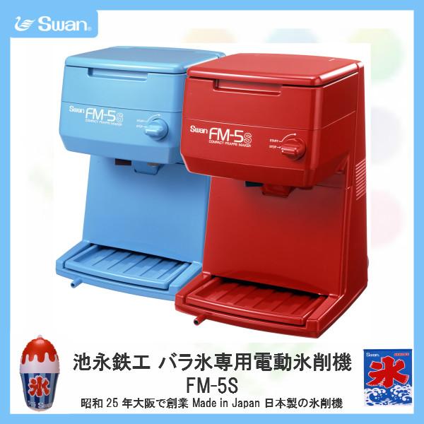 [7月はエントリーでポイント10倍]スワン氷削機(Swan)池永鉄工 バラ氷専用電動氷削機 FM-5S