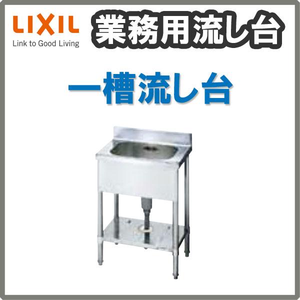 LIXIL 業務用シンク 業務用流し台 屋内用 ステンレス 一槽流し台 間口65センチ 奥行60センチ 高さ80センチ S-1SN065B0B S-1SN065B0N