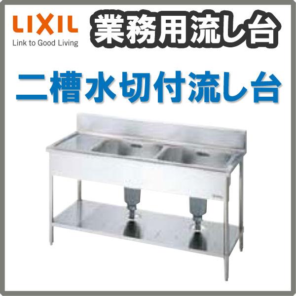LIXIL 業務用シンク 業務用流し台 屋内用 ステンレス 二槽水切付流し台 間口180センチ 奥行60センチ 高さ80センチ S-2SC180B0B S-2SC180B0N