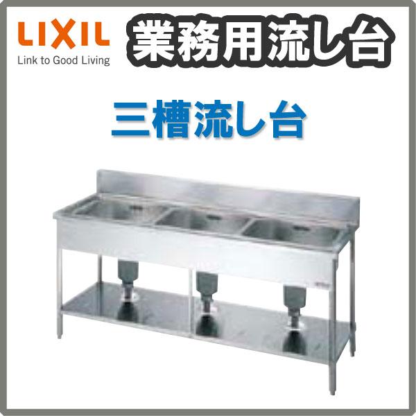 LIXIL 業務用シンク 業務用流し台 屋内用 ステンレス 三槽流し台 間口180センチ 奥行60センチ 高さ80センチ S-3SN180B0B S-3SN180B0N