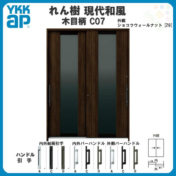玄関引戸6尺2枚建複層ガラス仕様ランマ通しYKKapれん樹C07関東間W1690×H2230木目柄