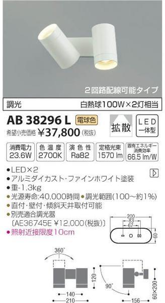 コイズミ照明 AB38296L ブラケット 一般形 自動点灯無し LED