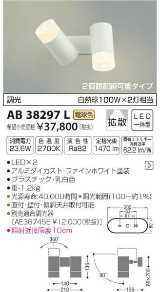 コイズミ照明 AB38297L ブラケット 一般形 自動点灯無し LED