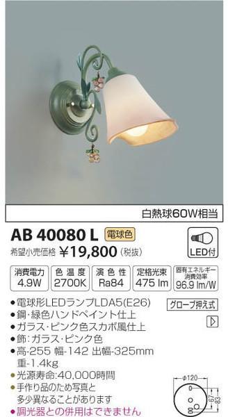 コイズミ照明 AB40080L ブラケット 一般形 自動点灯無し LED
