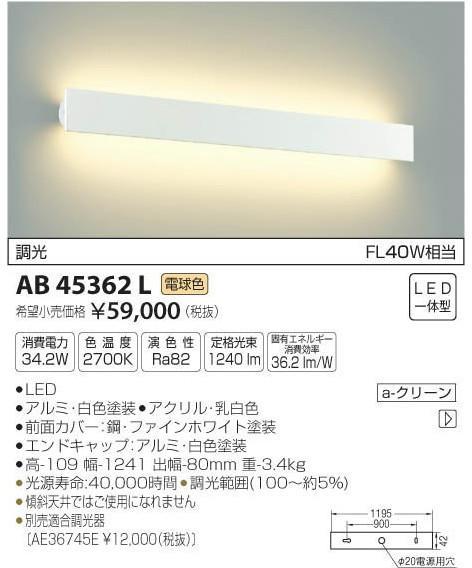 コイズミ照明 AB45362L ブラケット 一般形 自動点灯無し LED