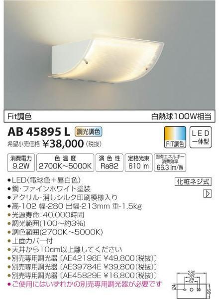 コイズミ照明 AB45895L ブラケット 一般形 自動点灯無し LED