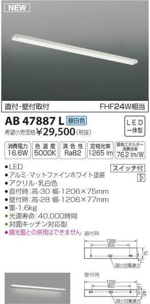 コイズミ照明 AB47887L キッチンライト 自動点灯無し LED