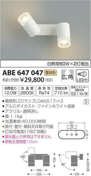 コイズミ照明 ABE647047 ブラケット 一般形 自動点灯無し LED