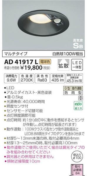 コイズミ照明 AD41917L 屋外灯 軒下灯 人感センサー LED