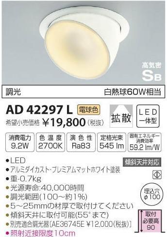 コイズミ照明 AD42297L ダウンライト ユニバーサル 自動点灯無し LED