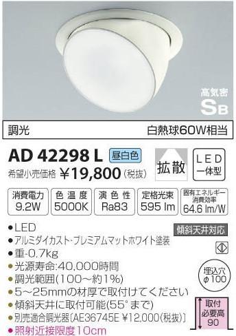 コイズミ照明 AD42298L ダウンライト ユニバーサル 自動点灯無し LED
