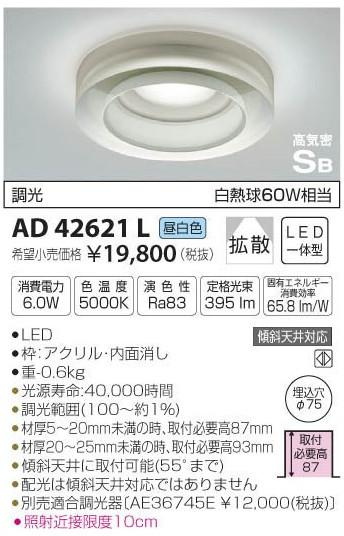 コイズミ照明 AD42621L ダウンライト 一般形 自動点灯無し LED