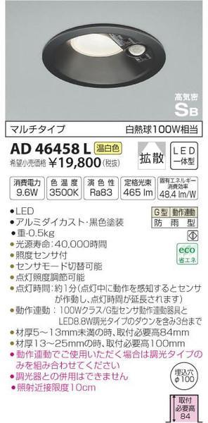 コイズミ照明 AD46458L ダウンライト 一般形 人感センサー LED