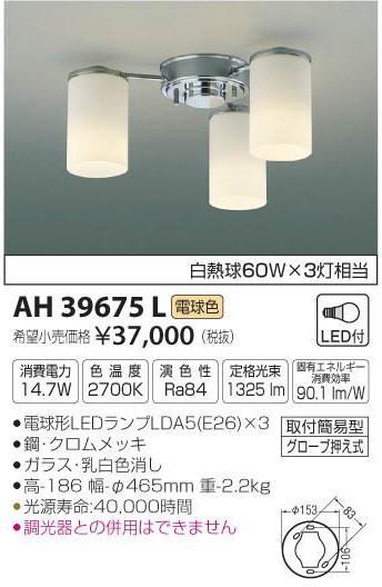 コイズミ照明 AH39675L シャンデリア LED