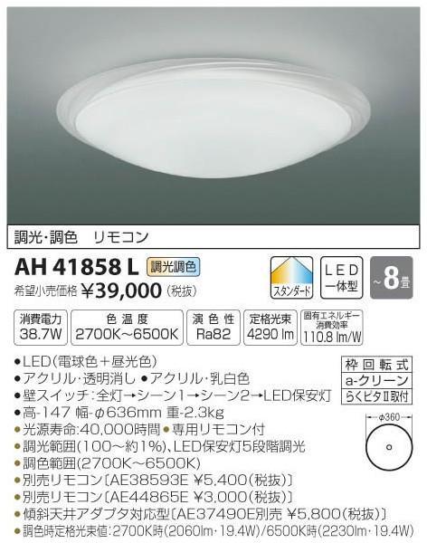 コイズミ照明 AH41858L シーリングライト リモコン付 LED