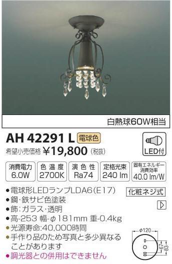 コイズミ照明 AH42291L シーリングライト LED