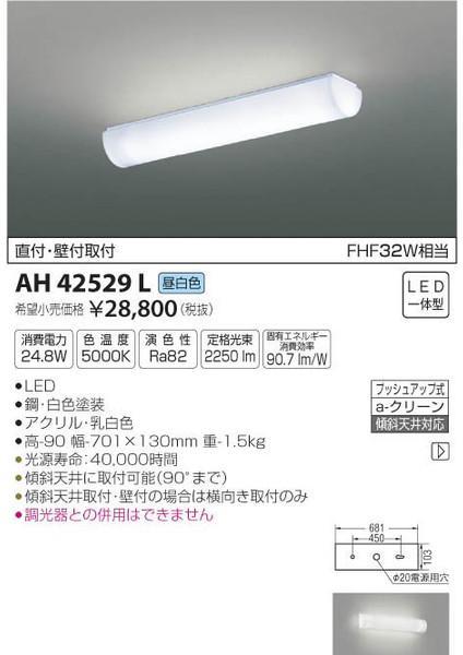 コイズミ照明 AH42529L キッチンライト 自動点灯無し LED