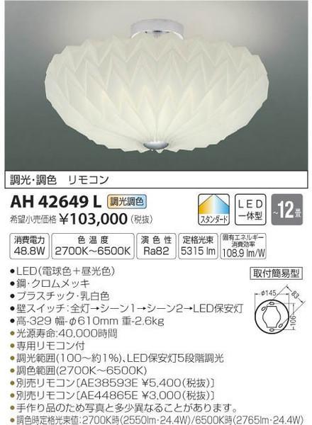 コイズミ照明 AH42649L シーリングライト リモコン付 LED