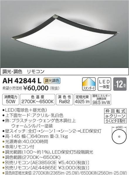 コイズミ照明 AH42844L シーリングライト リモコン付 LED