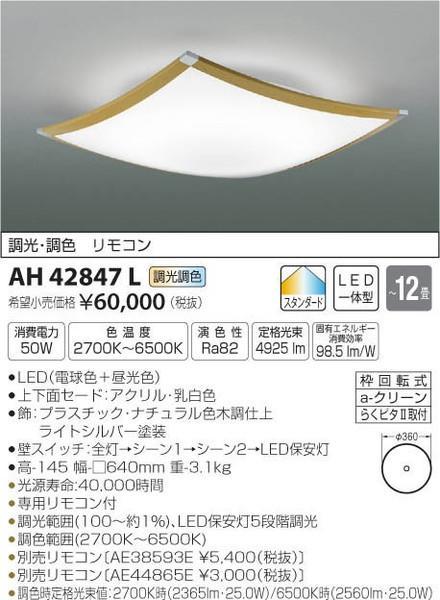 コイズミ照明 AH42847L シーリングライト リモコン付 LED