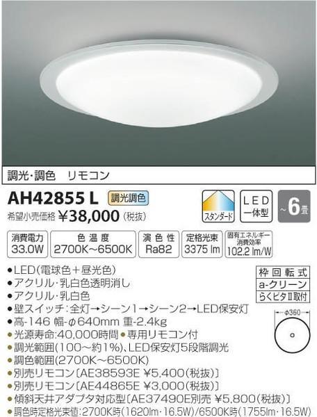 コイズミ照明 AH42855L シーリングライト リモコン付 LED