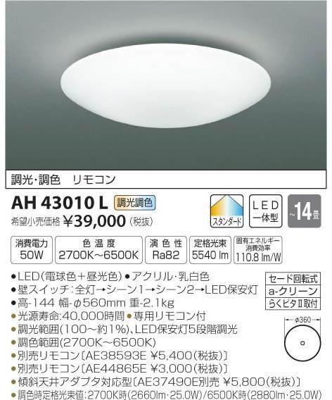 コイズミ照明 AH43010L シーリングライト リモコン付 LED