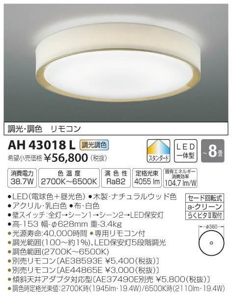 コイズミ照明 AH43018L シーリングライト リモコン付 LED