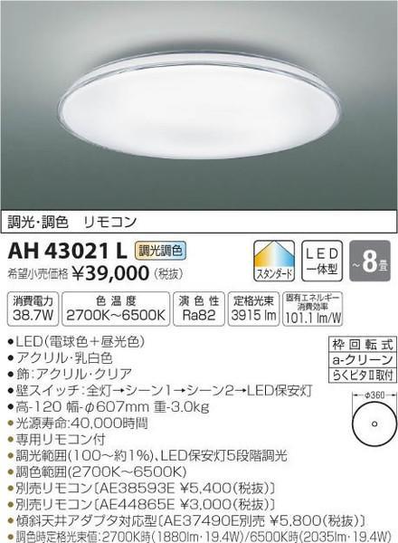 コイズミ照明 AH43021L シーリングライト リモコン付 LED