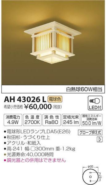 コイズミ照明 AH43026L シーリングライト LED