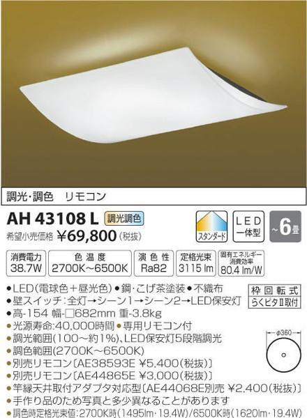 コイズミ照明 AH43108L シーリングライト リモコン付 LED