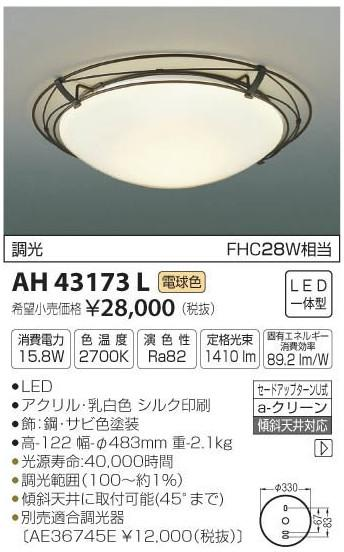 コイズミ照明 AH43173L シーリングライト LED