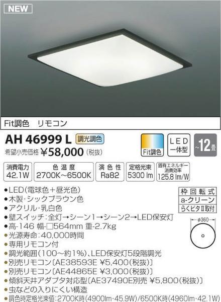 コイズミ照明 AH46999L シーリングライト リモコン付 LED