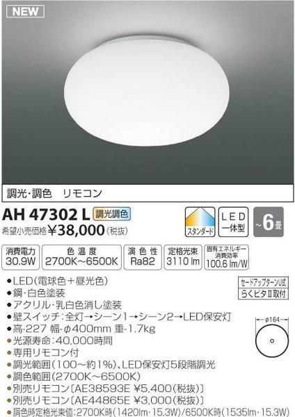 コイズミ照明 AH47302L シーリングライト リモコン付 LED