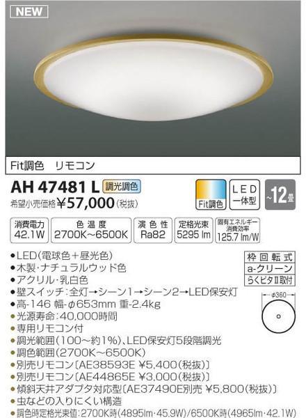 コイズミ照明 AH47481L シーリングライト リモコン付 LED
