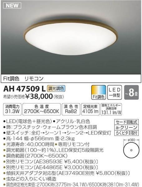 コイズミ照明 AH47509L シーリングライト リモコン付 LED